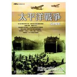 太平洋戰爭—海島鏖戰
