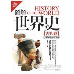 圖解世界史 : 古代卷 /