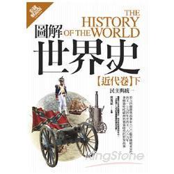 圖解世界史,民主與統一