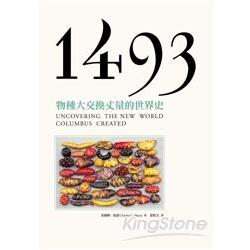 1493:物種大交換丈量的世界史