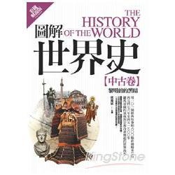 圖解世界史,黎明前的黑暗