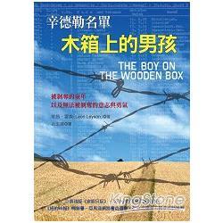 辛德勒名單 : 木箱上的男孩 /