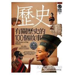 有關歷史的100個故事