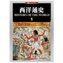 西洋通史 = History ih the world /