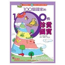 100個國家的100件珍貴寶物