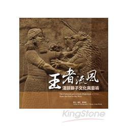 王者流風:淺談獅子文化與藝術