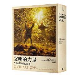 文明的力量:人與自然的創意關係