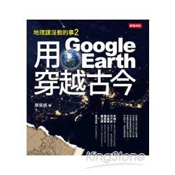 用Google Earth穿越古今:地理課沒教的事2