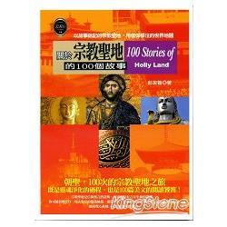 關於宗教聖地的100個故事 = 100 stories of holy land /