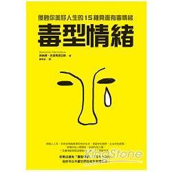 毒型情緒:侵蝕你美好人生的15種負面有毒情緒
