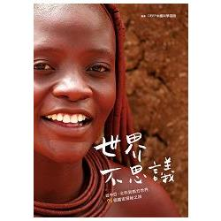 世界不思議:從中亞、北非到西方世界-25個國家探祕之旅