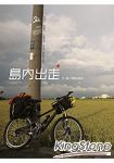 島內出走 Ride around Taiwan Island
