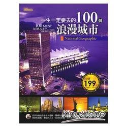 一生一定要去的100個浪漫城市