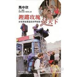鏗鏘玫瑰走天下:女性背包客遊走世界祕笈