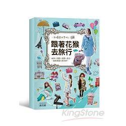 跟著花猴去旅行♥超值限量組合包:30個旅遊分享+My diary筆記本+花猴design行李箱貼紙