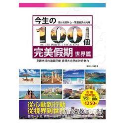 今生的100個完美假期:世界篇