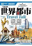 一生必去的世界都市:EZ TALK 總編嚴選特刊(1書1MP3)