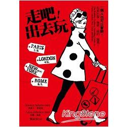 走吧!出去玩一個人也可以冒險!私奔巴黎、倫敦、紐約、羅馬(隨書附贈:透明時尚女神手提袋乙個)