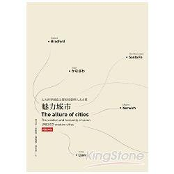 魅力城市 : 七大世界創意之都的智慧與人文力量 = The Allure of Cities : the wisdom and humanity of seven UNESCO creative cities /