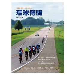 環球傳騎 : 單車壯遊夢,分時分段行 /