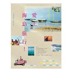 愛上海島旅行! = Indigo islands /