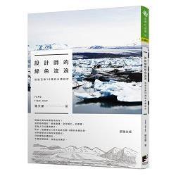 設計師的綠色流浪 : 巡遊亞歐10國的永續設計 /