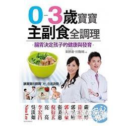 0-3歲寶寶主副食全調理 :腸胃決定孩子的健康與發育 :讓寶寶的腸胃「壯」在起跑點!