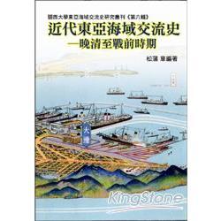 近代東亞海域交流史,晚清至戰前時期