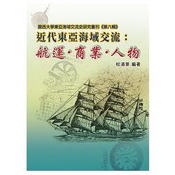 近代東亞海域交流 : 航運.商業.人物 /
