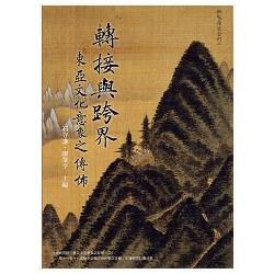 轉接與跨界 : 東亞文化意象之傳佈 /