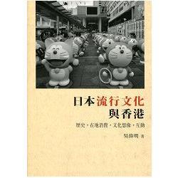 日本流行文化與香港 : 歷史.在地消費.文化想像.互動 /
