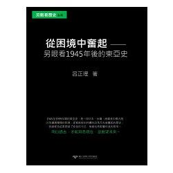 從困境中奮起 : 另眼看1945年後的東亞史 = Rising beyond plight : a history of east asia post 1945 /