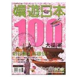 嬉遊日本100大提案