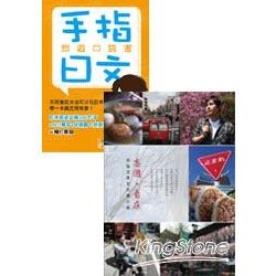 志遊˙自在:孫協志東京自慢之旅(附手指日文旅遊口袋書+40分鐘情境會話MP3)