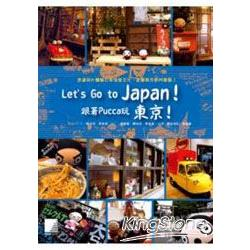Let*s Go to Japan!跟著Pucca玩東京!