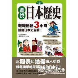 圖說日本歷史 : 輕輕鬆鬆3小時讀通日本史全貌!! /