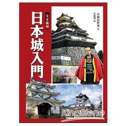 完全圖解日本城入門