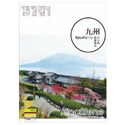 九州 : 大人的理想休日 = Kyushu trip