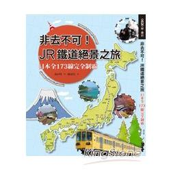 非去不可!JR鐵道絕景之旅:日本全173線完全制霸