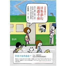 列車進站中!日本夢幻鐵道手帖