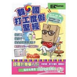 韓國打工度假聖經(1書1CD ):隨書附贈申請書、自傳、履歷表、行前各類表格,加韓文實用句教學!