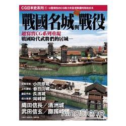 CG日本史05 戰國名城與戰役