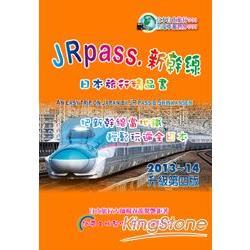 JRpass新幹線:日本旅行精品書2013-14