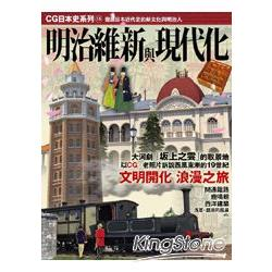 CG日本史15 明治維新與現代化