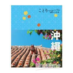 沖繩小伴旅:co-Trip日本系列1