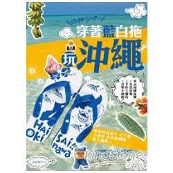 哈伊沙伊~穿著藍白拖玩沖繩:來去南國海灘x 生活市集x手作工藝店x音樂小酒館!