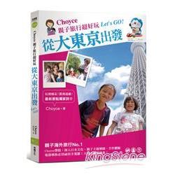 Choyce親子旅行超好玩,從大東京出發Let's GO!