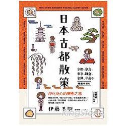 日本古都散策:京都、奈良、東京、鎌倉、金澤、平泉的慢遊小旅行