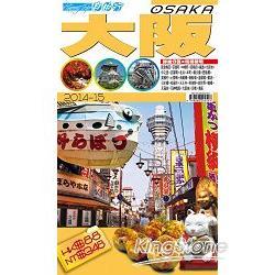 自由行:日本大阪2014-15