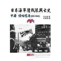 日本海軍陸戰隊興亡史:中冊侵略怒濤(1911-1941)
